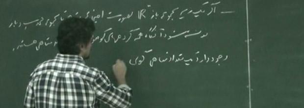 فیلم های توپولوژی جبری 2 دانشگاه شریف